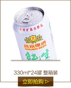 燕京啤酒 11度 純生啤酒 500ml*12聽 大罐整箱裝 濃郁啤酒花 經典純生 口感醇厚-京東