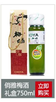 【京东超市】俏雅(CHOYA)洋酒 梅酒750ml 礼盒装-京东