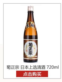 【京东超市】菊正宗 洋酒 上选清酒 720ml-京东