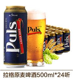 【京东超市】德国原装进口 宝乐氏(Puls)拉格原麦啤酒50...-京东