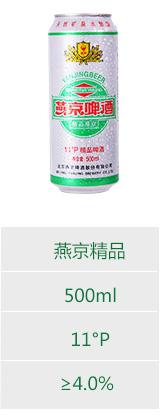 燕京啤酒 11度精品聽罐裝-京東