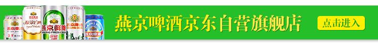 燕京啤酒官方旗艦店-京東