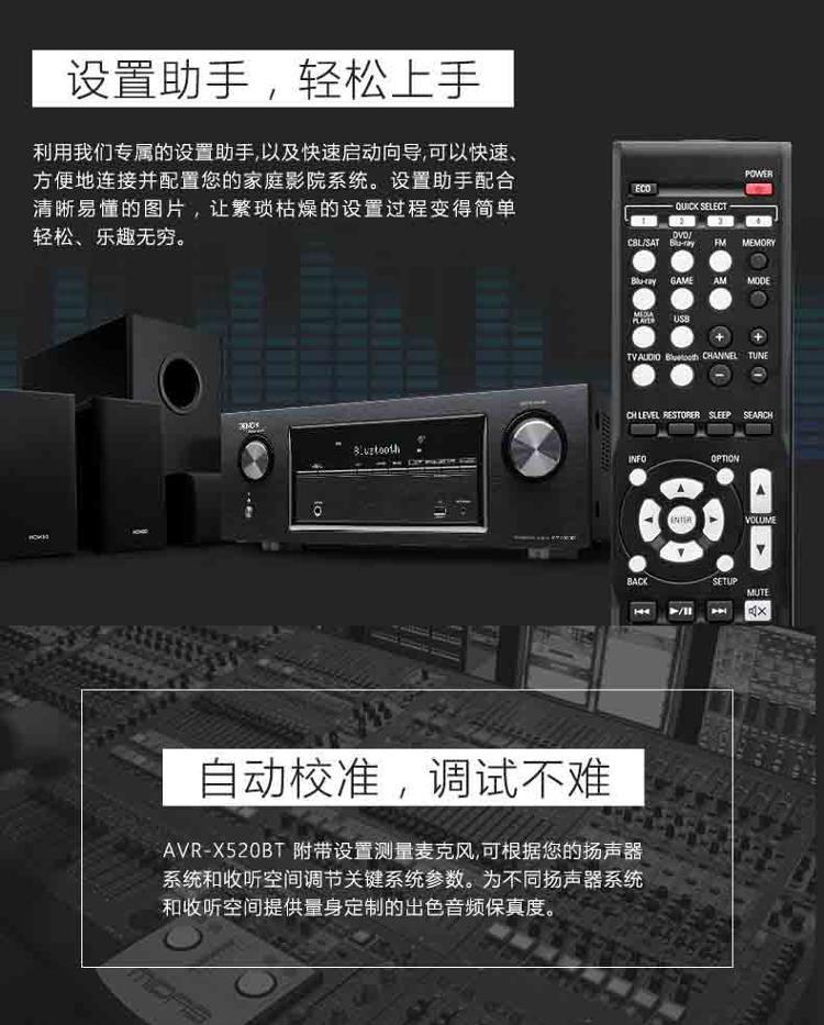 天龙(DENON)AVR-X520BT 音响 家庭影院 5.2声道 AV 功放 支持全彩4K超高清/蓝牙/HDCP 2.2 黑色-京东