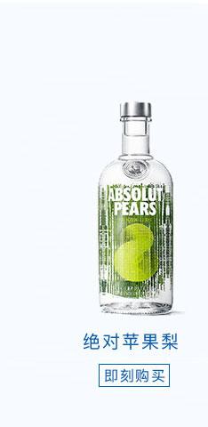 【京东超市】绝对伏特加(Absolut Vodka)洋酒 苹...-京东