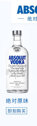 【京东超市】绝对伏特加(Absolut Vodka)洋酒 原...-京东