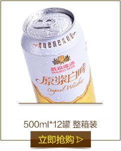 【京東超市】燕京啤酒 12度原漿白啤聽罐裝 500ml 12聽整箱裝-京東