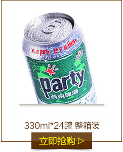 燕京啤酒 party 8度-京東
