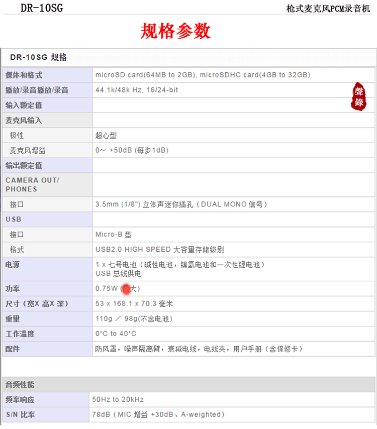 TASCAM DR-10SG gun microphone recorder supercardioid pickup mode micro-film SLR recording microphone - Jingdong