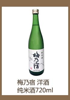 【京东超市】梅乃宿 洋酒 纯米酒720ml-京东