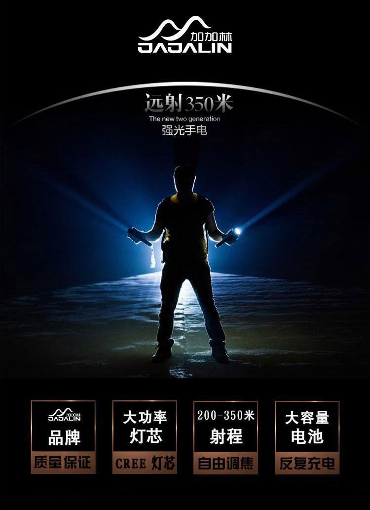 加加林 充电型LED防水强光手电筒 远射套装 JA019-京东