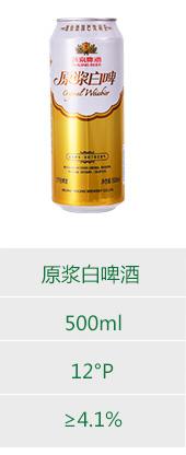 燕京啤酒 12度原漿白啤聽罐裝-京東