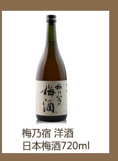 【京东超市】梅乃宿 洋酒 日本梅酒720ml-京东
