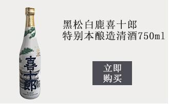 【京东超市】黑松白鹿 洋酒 喜十郎特别本酿造清酒720ml-京东