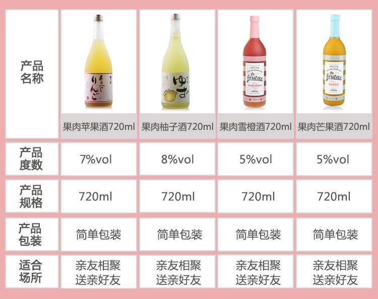 梅乃宿 果酒 果肉芒果酒 720ml-京东