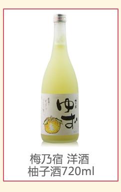 【京东超市】梅乃宿 洋酒 柚子酒720ml-京东
