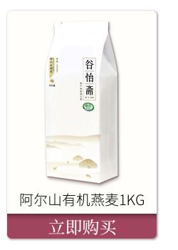 谷怡斋 阿尔山有机燕麦米1kg 杂粮粗粮 配大米青稞-京东