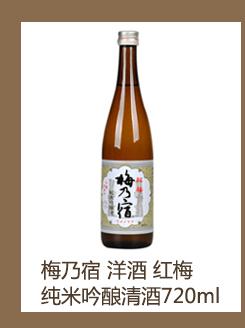 【京东超市】梅乃宿 洋酒 红梅纯米吟酿清酒720ml-京东