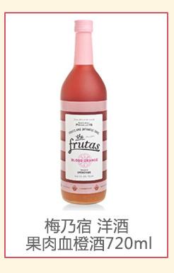 【京东超市】梅乃宿 洋酒 果肉血橙酒720ml-京东