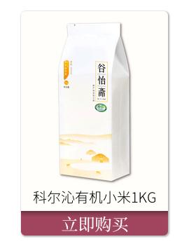 谷怡斋 科尔沁有机黄小米1kg 小黄米 五谷杂粮-京东