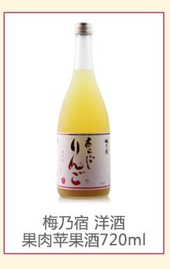 【京东超市】梅乃宿 洋酒 果肉苹果酒720ml-京东