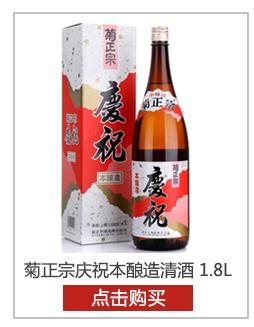 【京东超市】菊正宗 洋酒 庆祝本酿造清酒 1.8L-京东