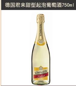 【京东超市】德国进口红酒 君来甜型起泡葡萄酒 750ml-京东
