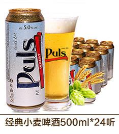 德国原装进口 宝乐氏(Puls)经典小麦啤酒 500ml*2...-京东