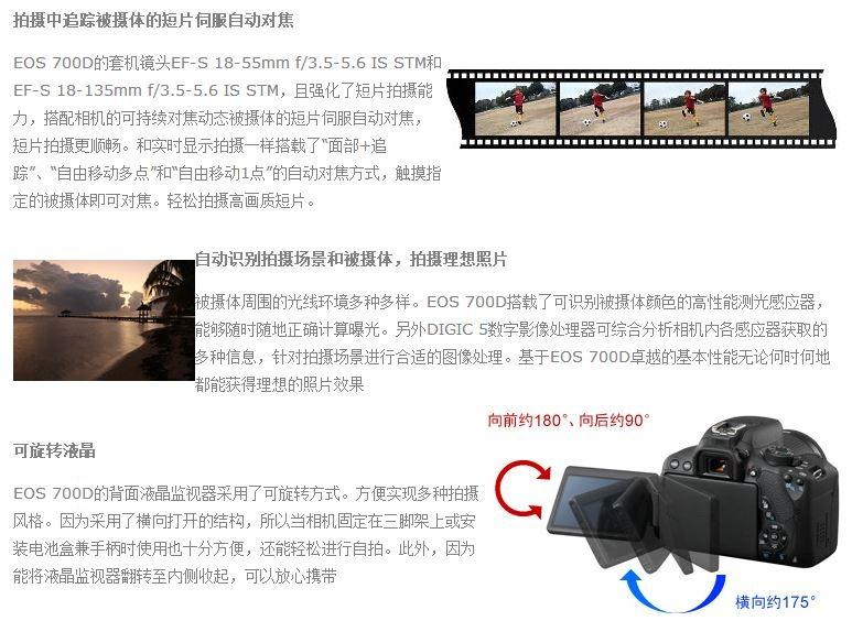 佳能(Canon) EOS 700D 单反套机 (EF-S 18-135mm f/3.5-5.6 IS STM镜头)-京东
