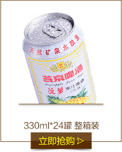 【京東超市】燕京啤酒 9度菠蘿啤聽罐裝 330ml 24聽整箱裝-京東