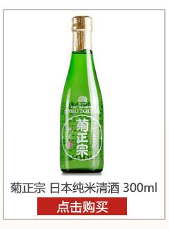 【京东超市】菊正宗 洋酒 日本纯米清酒 300ml-京东