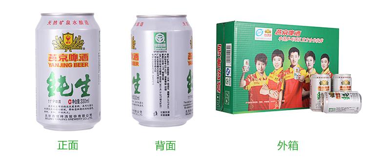 燕京啤酒 11度 純生啤酒 330ml*24聽 整箱裝 濃郁...-京東