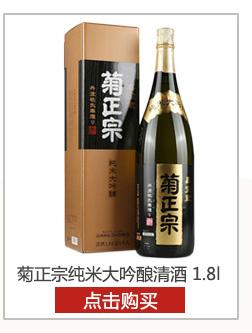 【京东超市】菊正宗 洋酒 纯米大吟酿清酒 1.8L-京东