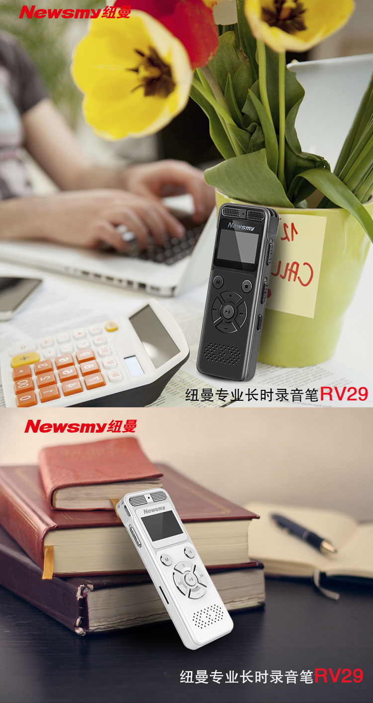 Newman (Newsmy) RV29 8G black high-capacity lithium long-time recording business professional digital voice recorder PCM lossless recording conference MP3 player - Jingdong