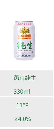 燕京啤酒 11度純生聽罐裝-京東