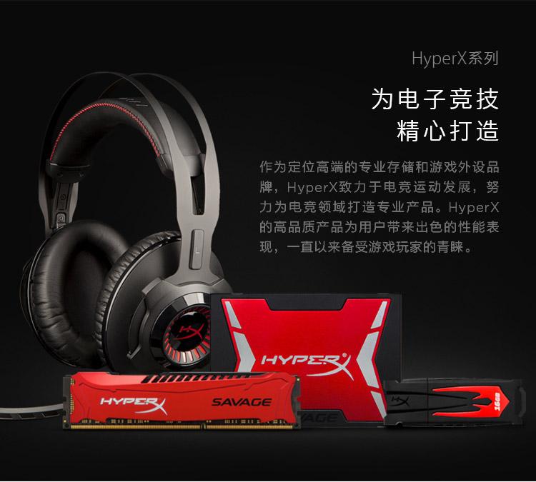 金士顿(Kingston) HyperX 暴风 专业FPS 绝地求生 吃鸡 CSGO 电竞耳机 游戏耳机-京东