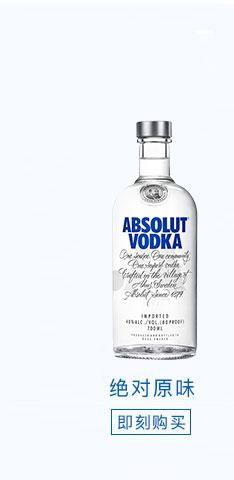 【京东超市】绝对伏特加(Absolut Vodka)洋酒 苹果梨味伏特加酒 700ml-京东