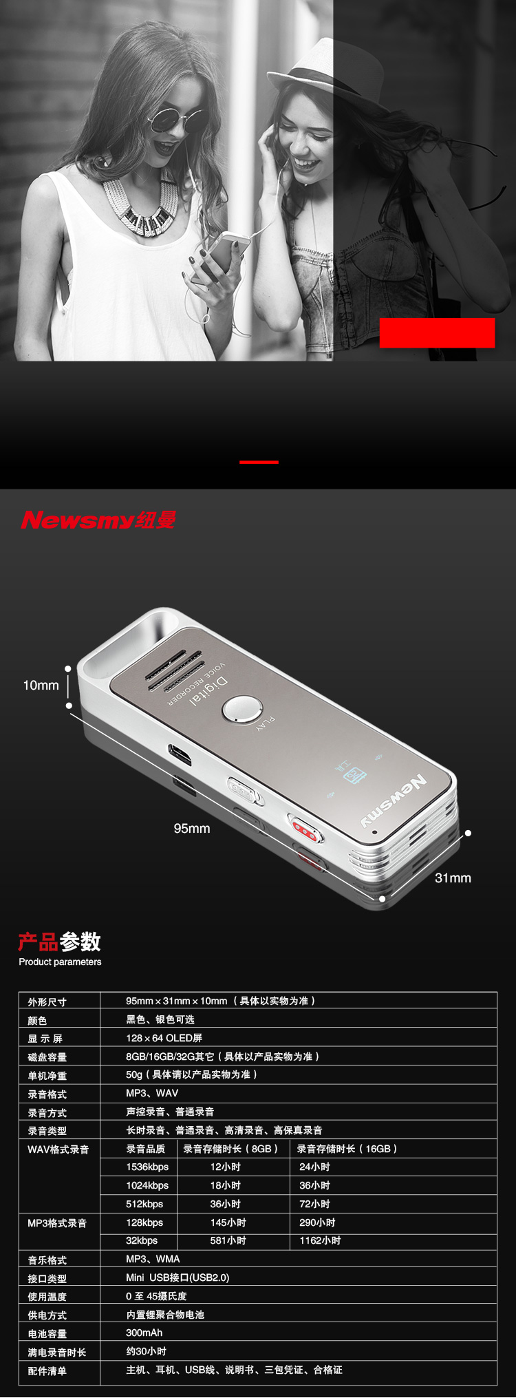 Newman (Newsmy) RV51 8G silver professional digital voice recorder PCM lossless recording micro-HD noise reduction MP3 player - Jingdong