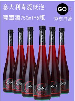 【京东超市】意大利圣霞多肯爱玫瑰红低泡葡萄酒200ML-京东