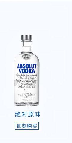 【京东超市】绝对伏特加(Absolut Vodka)洋酒 柑橘味伏特加酒 700ml-京东