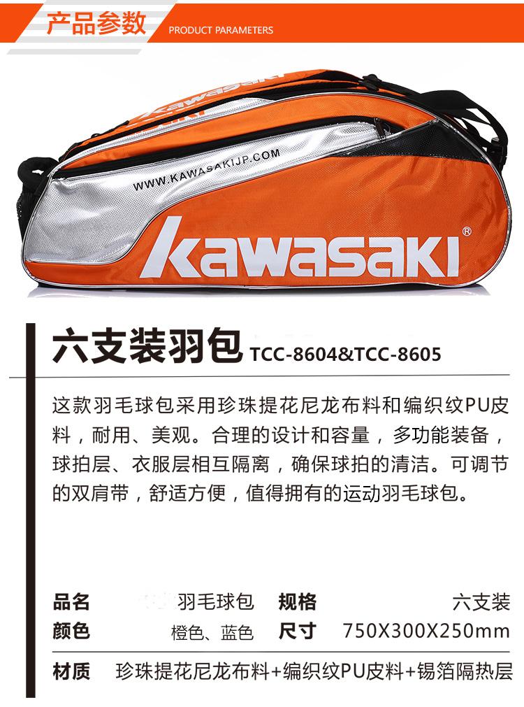 Túi đựng vợt cầu lông Kawasaki 6 TCC 8605 TCC-8605 - ảnh 8
