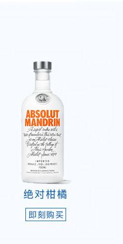 【京东超市】绝对伏特加(Absolut Vodka)洋酒 柑...-京东
