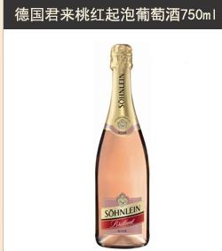 德国原瓶进口红酒  君来桃红起泡葡萄酒  750ml-京东