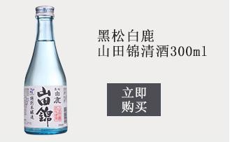 【京东超市】黑松白鹿 洋酒 特别本酿造山田锦清酒 300ml-京东