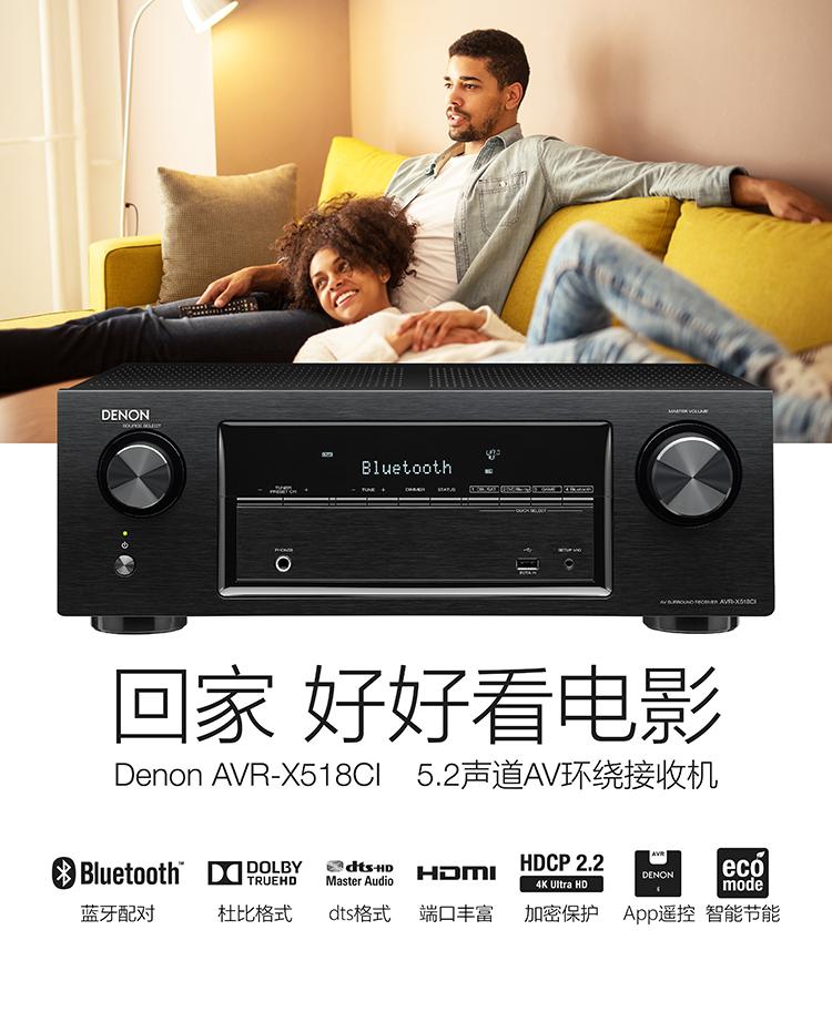 天龙(DENON)AVR- X518CI 音响 音箱 家庭影院 5.1声道AV功放机  4K 杜比 DTS USB 蓝牙 进口 黑色-京东