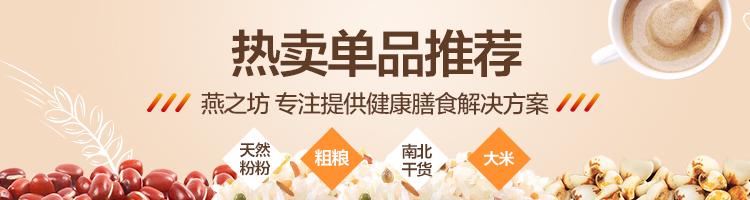 【京东超市】燕之坊 山药薏米芡实粉 烘焙 熟粉 五谷杂粮 禅食代餐粉 460g-京东