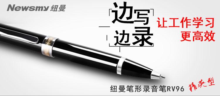 Newman (Newsmy) RV96 Elite (Pen Holder + Headphones) 32G Black Digital Pen Recording Pen Professional Micro HD Noise Cancellation MP3 Player - Jingdong