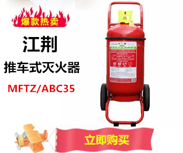 江荆 手提式干粉灭火器4公斤-京东