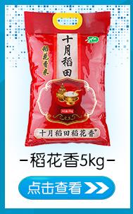 【京东超市】十月稻田 稻花香米 东北大米 大米5kg-京东