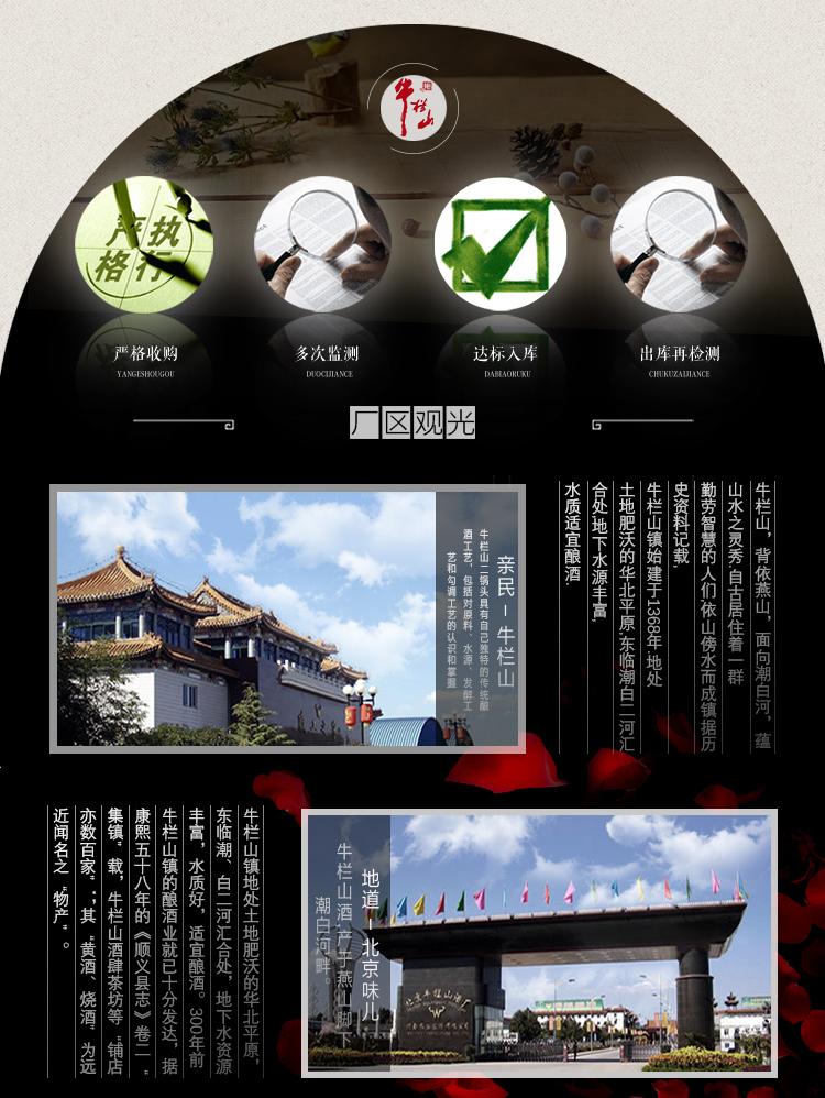 【京东超市】牛栏山 百年 45度 255ml-京东