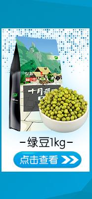 【京东超市】十月稻田 绿豆 粗粮 东北杂粮 实惠包装 1kg...-京东